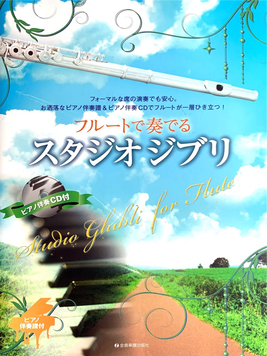Various :: Studio Ghibli for Flute
