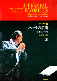 Various :: Flute Favorites: Japanese Melodies